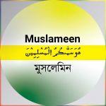 Al Muslimeena